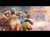 ВВ►Overwatch  1 день Новогодних праздников(как это было)(СТРИМ)
