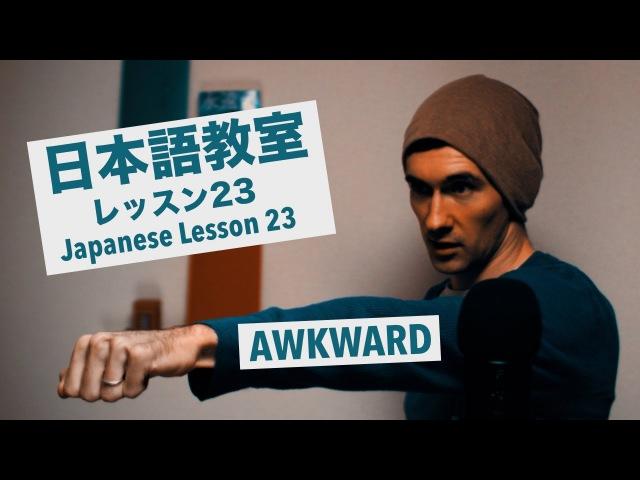 Advanced Japanese Lesson 23: AWKWARD TRANSLATIONS / 上級日本語:レッスン 23「気まずい翻訳」