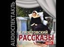 2000748 01 Аудиокнига. Паустовский К.Г. Старый повар