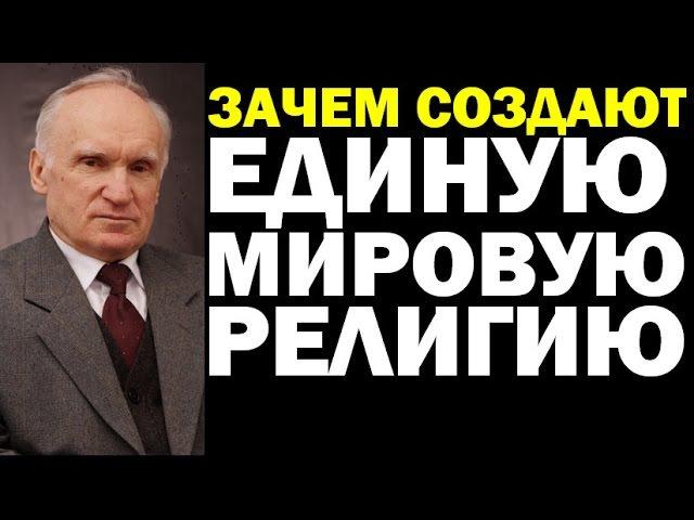 Алексей Осипов: единая мировая религия 01.11.2016