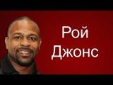 Рой Джонс   история Великого боксёра