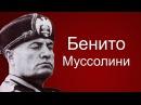Бенито Муссолини Биография диктатора