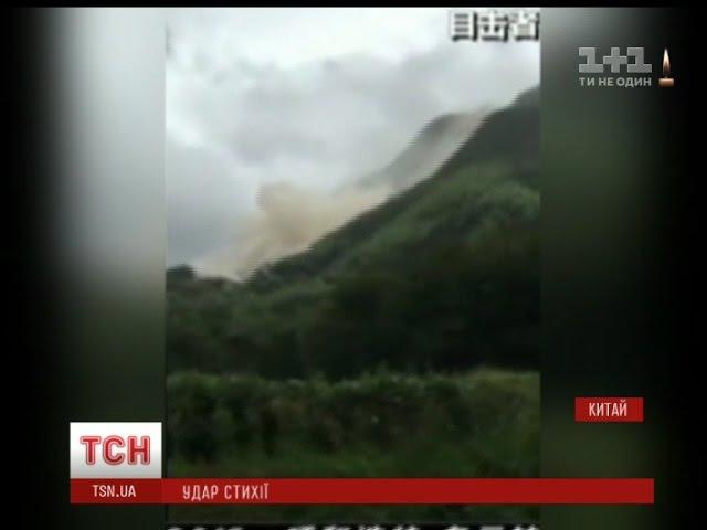 Потужний зсув ґрунту стався на сході Китаю десятки людей зникли безвісти