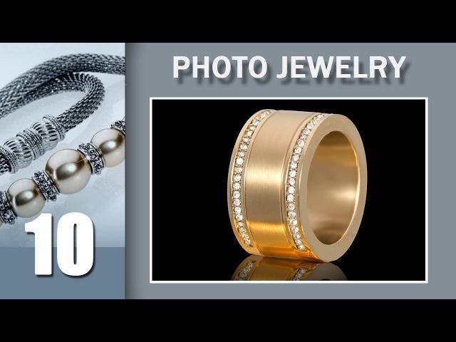 10. Juwelry Photo. Фотографируем массивное позолоченное кольцо