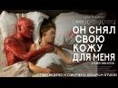 Короткометражка «Он снял свою кожу для меня» Озвучка DeeAFilm