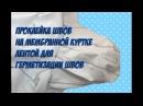 Проклейка швов лентой на мембранной куртке