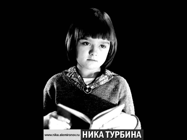 Гном (стих) Ника Турбина