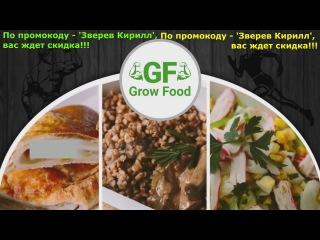 GrowFood[ Growfood.pro ] сервис правильного и здорового питания [ от 3500 - 5400 руб\нед ]