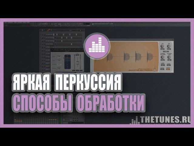Яркая и плотная перкуссия. Как обработать в FL Studio