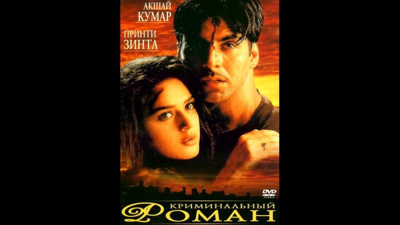 Криминальный роман / Sagharsh (1999)