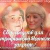 ПОМОЩЬ Погосовой Нине Иосифовне-ТЕРАКТ 03.04.17