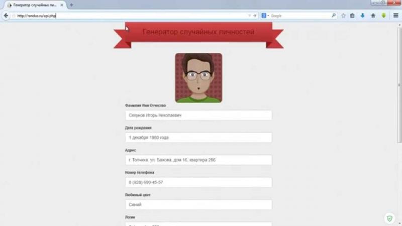 DangerPro - Генератор случайных личностей » Freewka.com - Смотреть онлайн в хорощем качестве