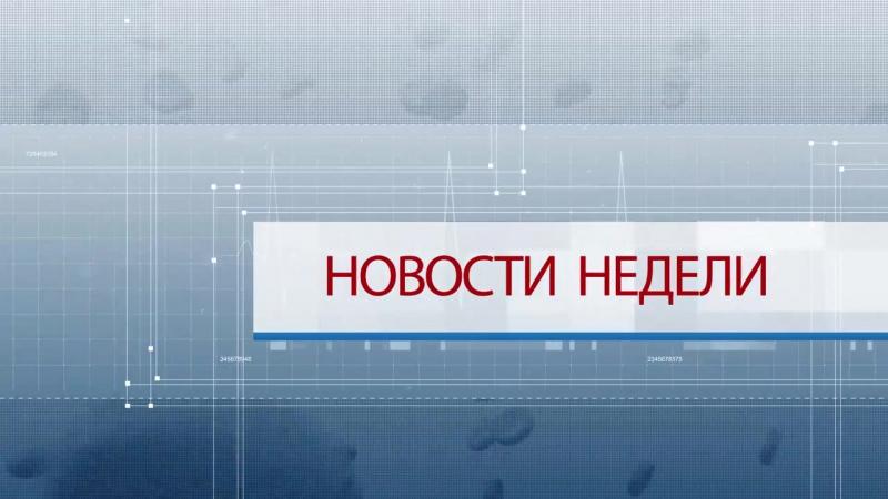 Медвестник-ТВ-Новости недели (№64 от 13.02.2017)