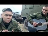 Армейская песня под гитару ратмир александров Северный Кавказ МСВ России