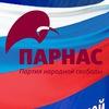 Партия народной свободы (ПАРНАС)