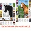 СПб конные справочники, календарики, полиграфия