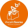 ИНСАЙТ-ЛИНГВА обучение за рубежом