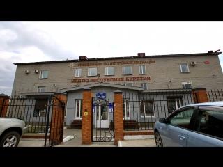 Государственные услуги УВМ МВД по Республике Бурятия