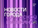 Новости города Городской телеканал 03 08 2017 Выпуск в 21 30