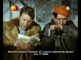 Необыкновенные судьбы - Георгий Вицин