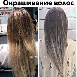 Окрашивание волос цена астрахань