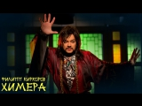 Филипп Киркоров - Химера (HD Премьера клипа)
