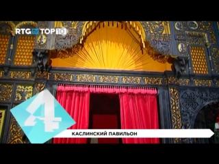 RTG TV TOP10 - Екатеринбург. Достопримечательности города