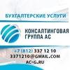 Бухгалтерские услуги. Отчетность для ООО и ИП.