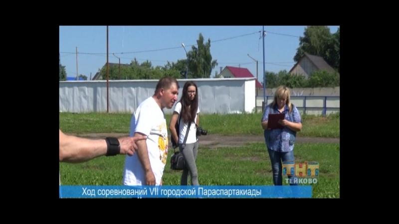 Ход соревнований Параспартакиады в г Тейково