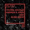 15 ИЮЛЯ | АТМОСФЕРНОЕ ДАВЛЕНИЕ - 29 | 16 ТОНН