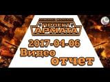 VIDEO HD ОТЧЁТ Armored Warfare Турнир по дамагу(Анна)