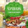 ЧУЧВАРА, рестораны восточной кухни