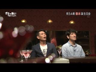 Gaki no Tsukai #1372 (2017.09.10) - Matsumoto's 54th Birthday (Part 1) (祝54歳 松本誕生日会 (前編))