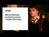 «Магия бренда»: история успеха Гарри Поттера