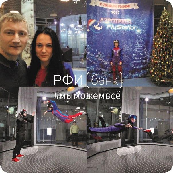 РФИ банк исполняет мечты! Сергей - начальник техподдержки банка соверш