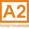 Логистическая компания А2