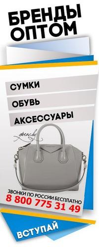 6b7f31644634 Сумки оптом | ВКонтакте