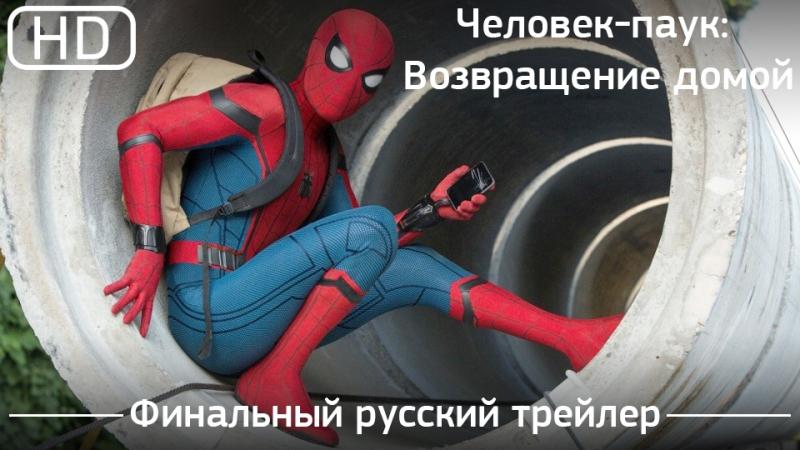 Человек-паук: Возвращение домой (2017). Финальный русский трейлер [1080p]