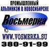 """""""ВОСЬМЕРКА""""- промышленный альпинизм Новосибирск"""