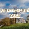 Зачатьевский храм г. Чехова
