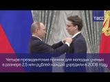 Владимир Путин вручил молодым ученым президентские премии в области науки и инно