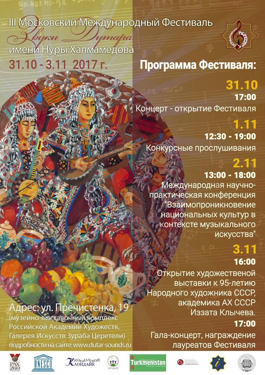 фестиваль 2017