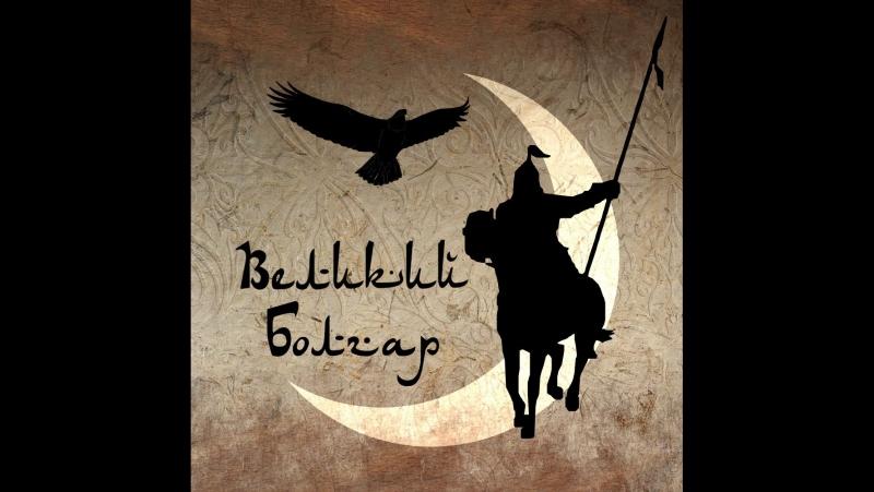 Благородный рыцарь Хамфри де Богун о Болгаре и деле всей жизни
