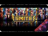 Smite [EP-99] - Стрим - Смайт по фану