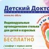 """Медицинский центр """"Детский Доктор"""" Гатчина"""