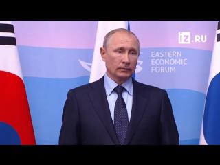 Пресс-конференция президента России Владимира Путина и президента Южной Кореи Мун Чжэ Ина