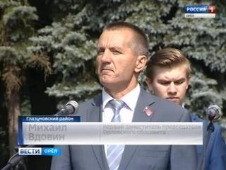 Жители Глазуновского района отпраздновали 74 годовщину освобождения от фашистских захватчиков