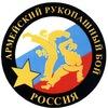 Армейский рукопашный бой   Первоуральск