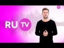 Рекламная заставка RU, 2016 RU. 10 лет вместе. Влад Соколовский