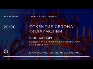 Трансляция открытия сезона | Юрий Темирканов, Юлиан Рахлин | Шостакович